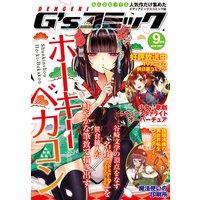 電撃G'sコミック 2018年9月号