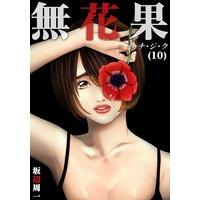 無花果−イ・チ・ジ・ク(10)