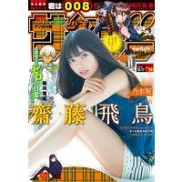 週刊少年サンデー 2018年45号(2018年10月3日発売)