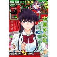 週刊少年サンデー 2018年50号(2018年11月7日発売)