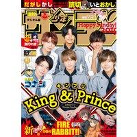 週刊少年サンデー 2019年4・5合併号(2018年12月26日発売)