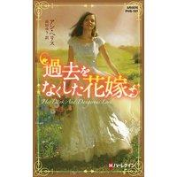 過去をなくした花嫁【ハーレクイン・ヒストリカル・スペシャル版】