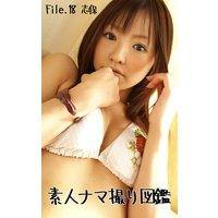 素人ナマ撮り図鑑 File.18 志保