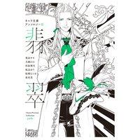 【分冊版】キャラ文庫アンソロジーII 翡翠 [FLESH&BLOOD]番外編