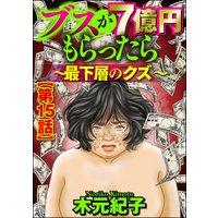ブスが7億円もらったら〜最下層のクズ〜(分冊版)【第15話】