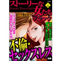 ストーリーな女たち ブラック Vol.16 不倫・セックスレス