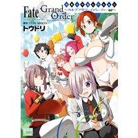 Fate/Grand Order コミックコレクション 〜カルデア・ドリーム・パーティーω〜