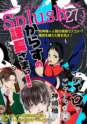 Splush vol.27 青春系ボーイズラブマガジン