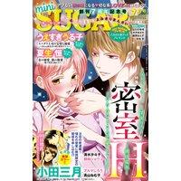 miniSUGAR Vol.57(2018年7月号)