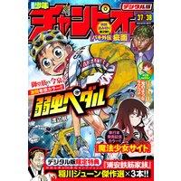 週刊少年チャンピオン2018年37号+38号