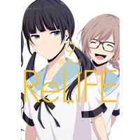 ReLIFE (9)【フルカラー・電子書籍版限定特典付】