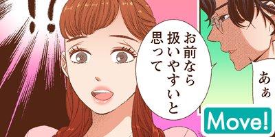 【タテコミMove!】イジメラレ体質_サムネイル