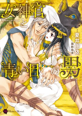 女神官と青い目の男