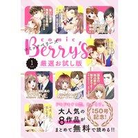 comic Berry's 厳選お試し版 vol.1