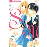 S&M〜sweet marriage〜 1