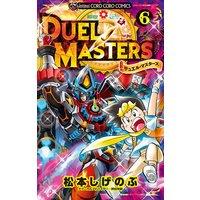 デュエル・マスターズ ※新シリーズ 6