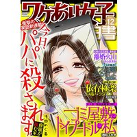 ワケあり女子白書 vol.12