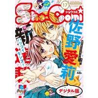 Sho‐Comi 2018年17号(2018年8月4日発売)