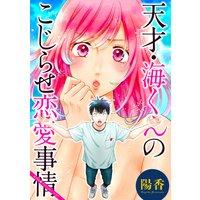 天才・海くんのこじらせ恋愛事情 分冊版 #29