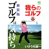 【新装版】ゴルフは気持ち〈我らのゴルフ編〉