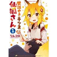 世話やきキツネの仙狐さん(2)