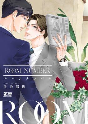 ルームナンバー【電子限定版】【Renta!限定特典付き】
