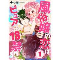 【タテコミ】風俗嬢の恋はピュアときどき18禁!?