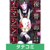 【タテコミ】復讐のイマジン【フルカラー】