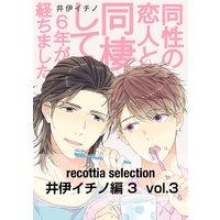 recottia selection 井伊イチノ編3 vol.3
