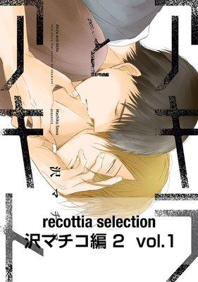 recottia selection 沢マチコ編2