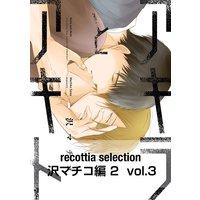 recottia selection 沢マチコ編2 vol.3