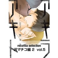 recottia selection 沢マチコ編2 vol.5