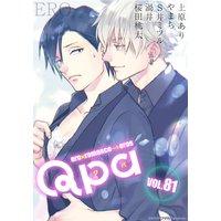 Qpa vol.81〜エロ