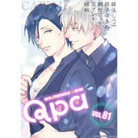 Qpa vol.81〜かわいい