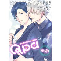 Qpa vol.81〜エロカワ