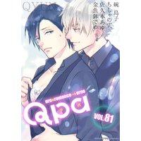 Qpa vol.81〜キュン