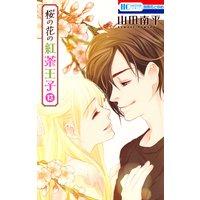 桜の花の紅茶王子 13