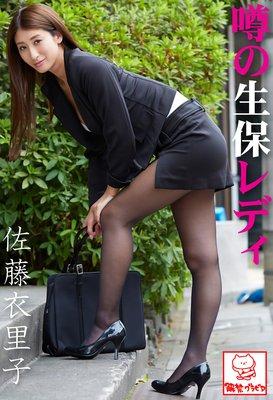 佐藤衣里子さんのパンツ姿