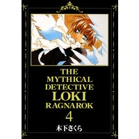 魔探偵ロキ RAGNAROK 4