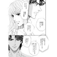 【無料連載】非恋愛結婚 第7回