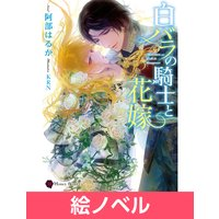 【絵ノベル】白バラの騎士と花嫁