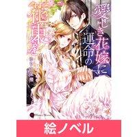 【絵ノベル】愛しき花嫁に運命の花束を 4