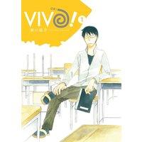 VIVO! 1巻