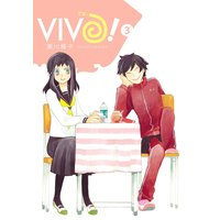 VIVO! 3巻