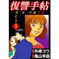 復讐手帖〜男と女の不倫事情〜(分冊版)