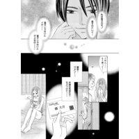【無料連載】ワリキリ恋愛▼ストロベリーMへようこそ 第6回