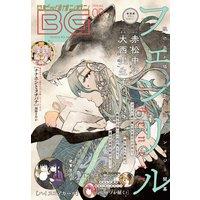 デジタル版月刊ビッグガンガン 2018 Vol.09