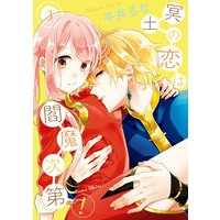 冥土の恋は閻魔次第! 3巻【Renta!限定特典付き】