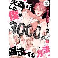 火遊びした僕が3000万円返済する方法(2)