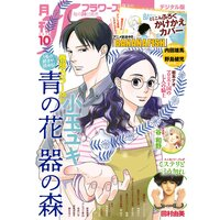 月刊flowers 2018年10月号(2018年8月28日発売)